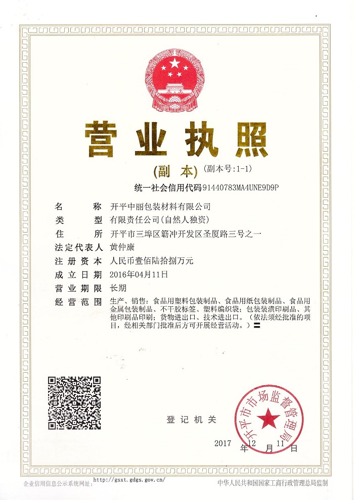 Company Businesses License